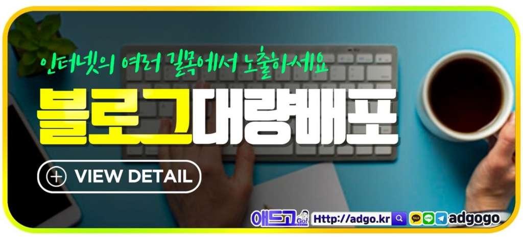 용인구글광고대행사블로그배포