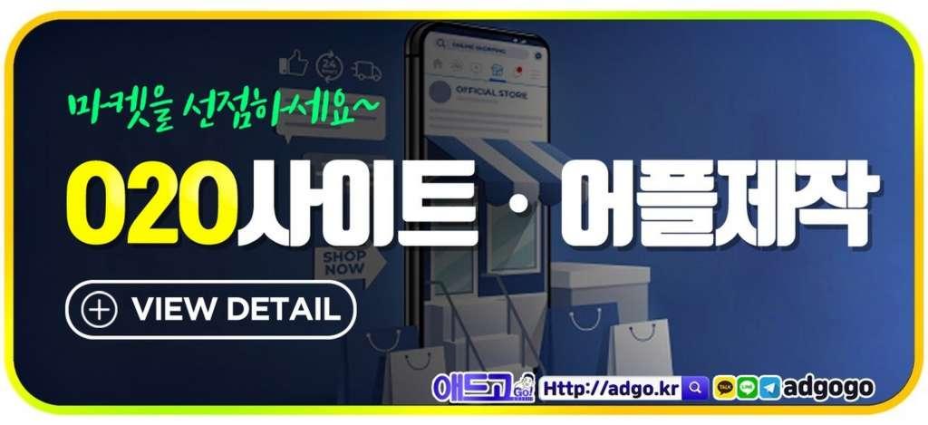 용인구글광고대행사판매대행