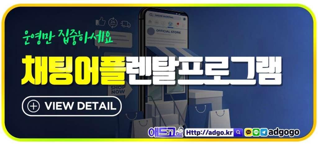 용인구글광고대행사SNS운영대행